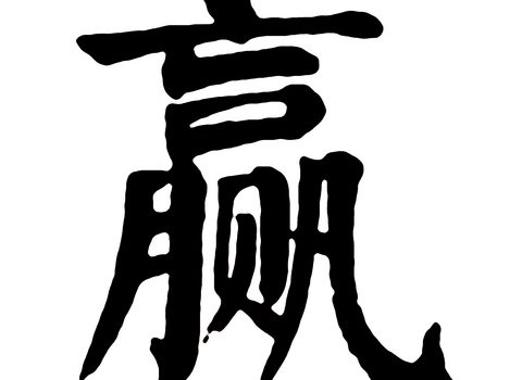 Chinese character Win